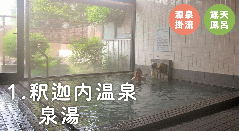 1.釈迦内温泉 泉湯