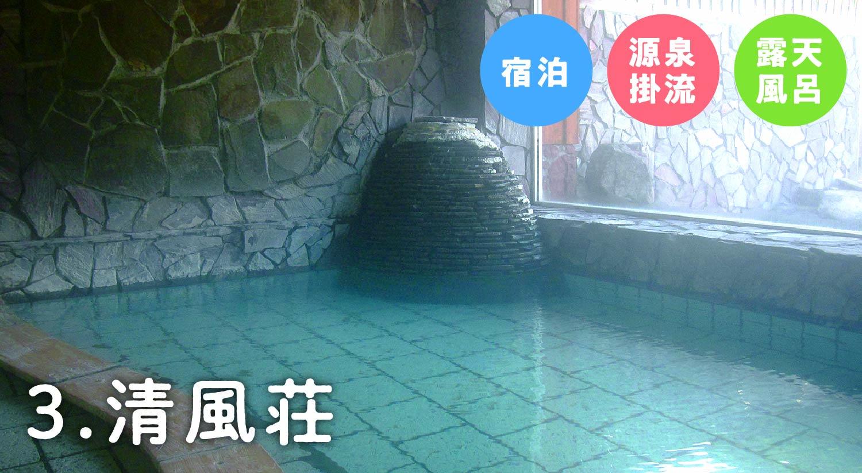 3.清風荘
