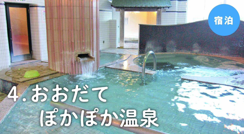 4.おおだて  ぽかぽか温泉