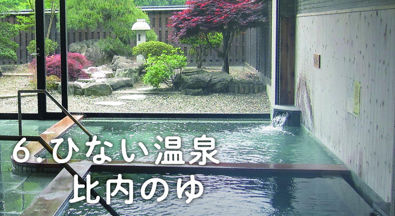 6.ひない温泉    比内のゆ