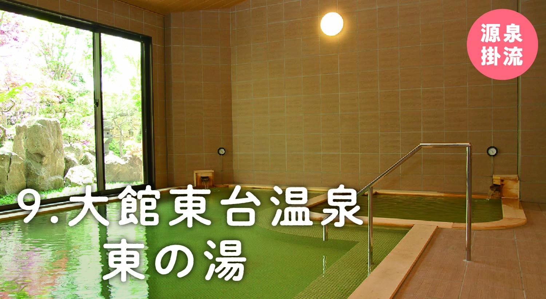 9.大館東台温泉 東の湯