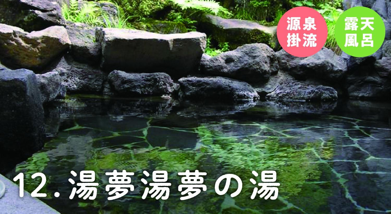 12.湯夢湯夢の湯