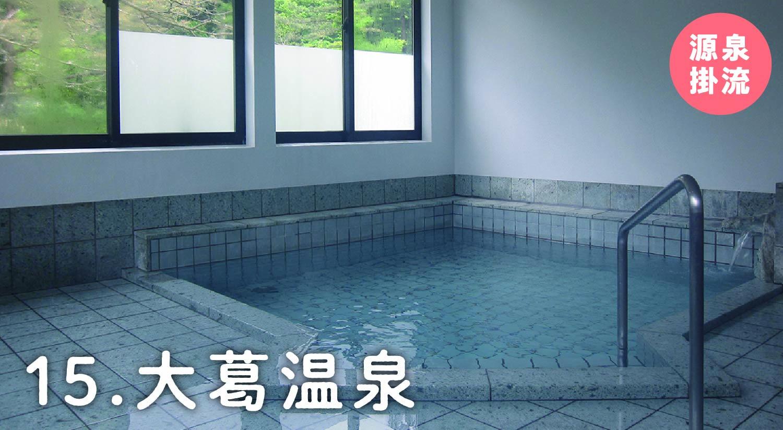 15.大葛温泉